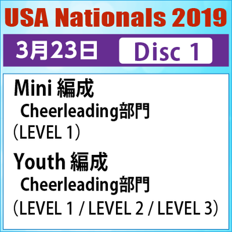 USA Nationals 2019 / 2019年3月23日  Disc 1