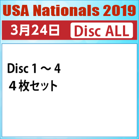 USA Nationals 2019 / 2019年3月24日  Disc ALL