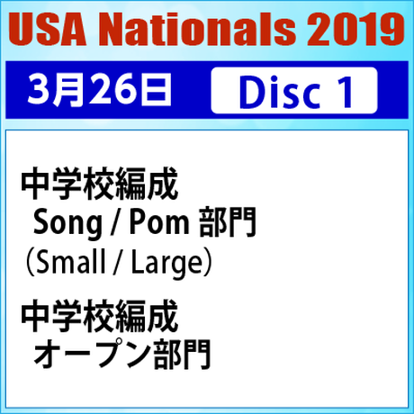 USA Nationals 2019 / 2019年3月26日  Disc 1