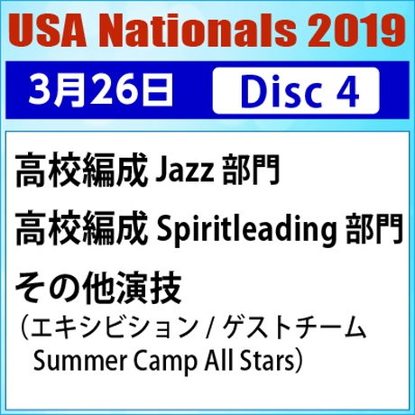 USA Nationals 2019 / 2019年3月26日  Disc 4