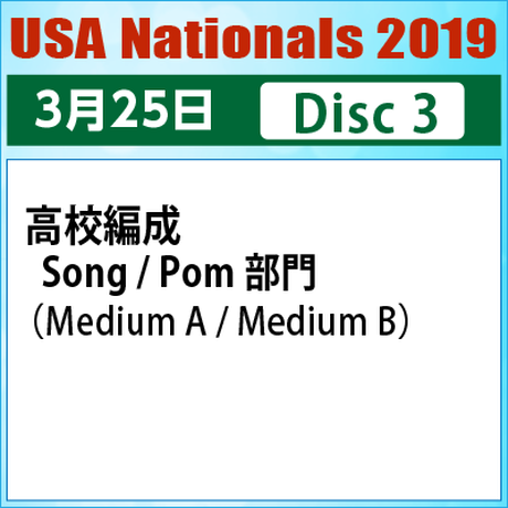 USA Nationals 2019 / 2019年3月25日  Disc 3