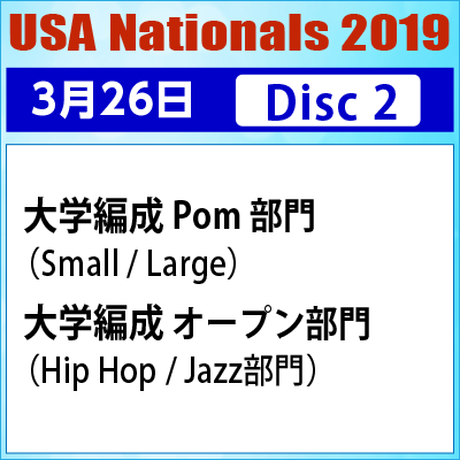 USA Nationals 2019 / 2019年3月26日  Disc 2
