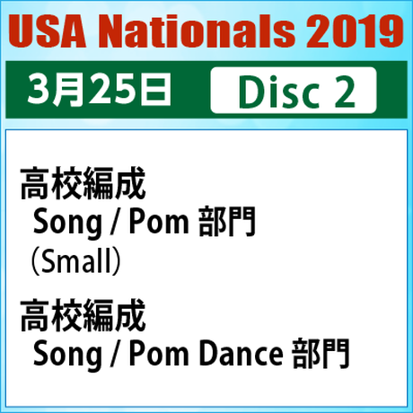 USA Nationals 2019 / 2019年3月25日  Disc 2
