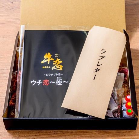 ウチ恋セット~極~ ※送料無料キャンペーン