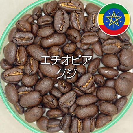 エチオピア/グジ (200g)
