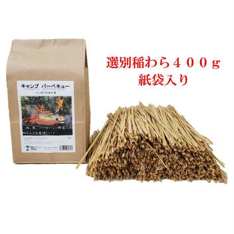 わら焼き用 選別藁 約400g×2個