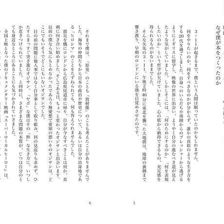 スーパーローカルヒーロー 〜3.11のその後。ぼくらの未来はぼくらがつくる〜[書籍](好評につき第2版!)著:田中トシノリ