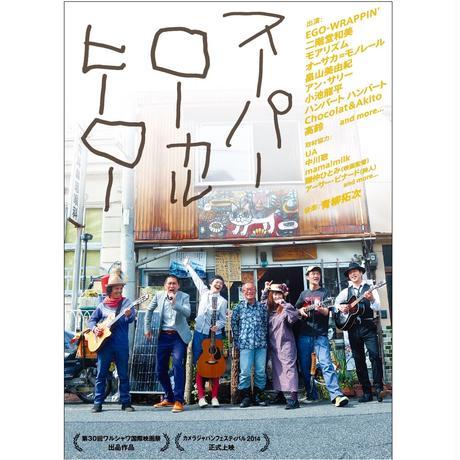 スーパーローカルヒーロー[DVD]+特典映像75分【3/31までセール!】
