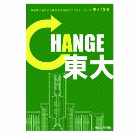 東大情報本 東大2016 CHANGE東大
