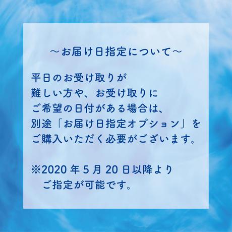 HOME GREEN (エリア限定商品/配送料無料・クール便代のみ)