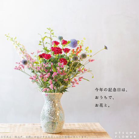HOME FLOWER -M- (エリア限定商品/配送料無料・クール便代のみ)