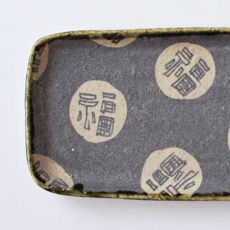 志野釉福文字長角皿 by 阿部誠 その一