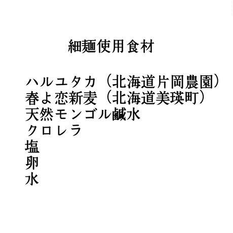 塩RAMEN3食セット「風神」