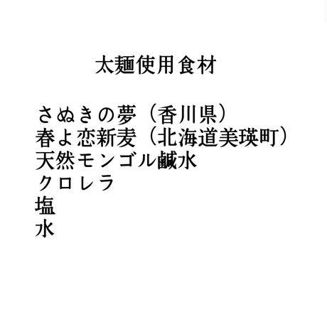 雷SOBA3食セット「火雷大神」