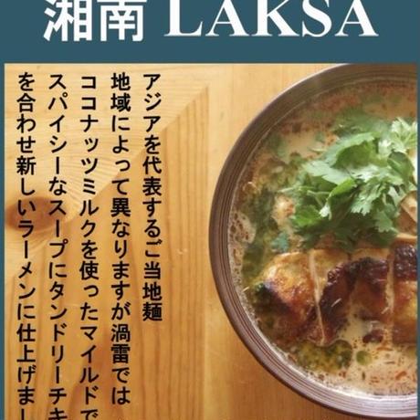 天下御麺の贅沢味くらべ6種セット 「−仰天−」