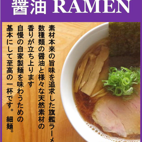 天下御麺のスペシャル味くらべ5種セット 其の壱「五天」