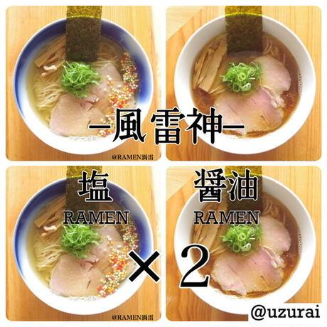 天下御麺のスタンダード2種×2セット「風雷神」