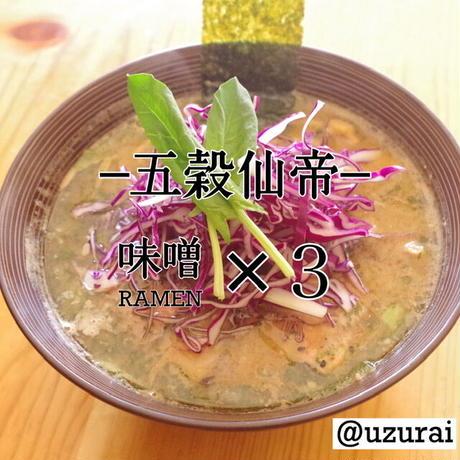 味噌RAMEN3食セット「五穀仙帝」