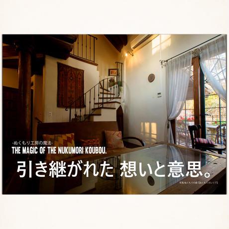 小冊子 「杜の誘い-mori no sasoi- vol.3 / 2019summer」