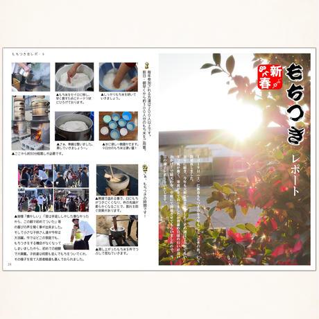 小冊子 「杜の誘い-mori no sasoi- vol.2 / 2019spring」