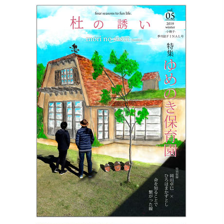 小冊子 「杜の誘い-mori no sasoi- vol.5 / 2019winter 季刊誌FINAL号」