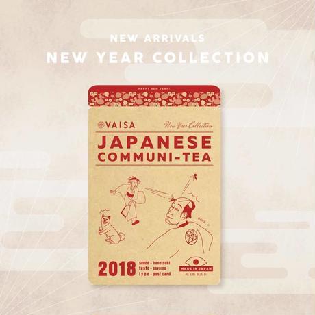 NEW YAER COLLECTION 狭山茶(金粉入り)