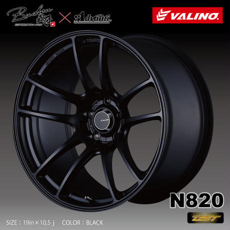VALINO N820 20in×10.5J ±0 [早得&超軽量体感キャンペーン価格]