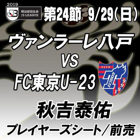 2019年9月29日(日)J3第24節 ヴァンラーレ八戸vsFC東京U-23 VIP席 【秋吉シート】