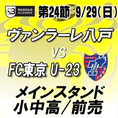 2019年9月29日(日)J3第24節 ヴァンラーレ八戸vsFC東京U-23 メインスタンド 小中高/前売