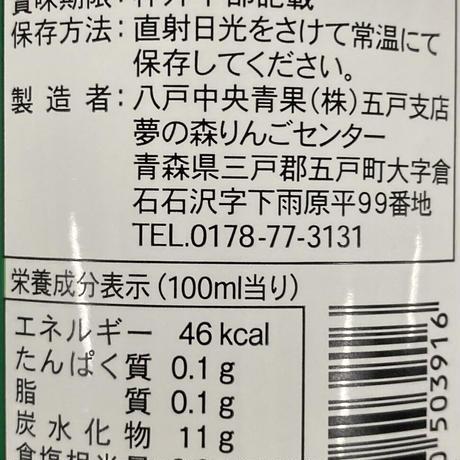 【地域企業コラボ】五戸町倉石産 青森りんごジュース ストレート果汁100% 1箱(1000ml×6本)