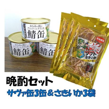 【晩酌セット】おらほの街のヴァンラーレサヴァ缶3缶&ヴァンラーレソフトさきいか3袋