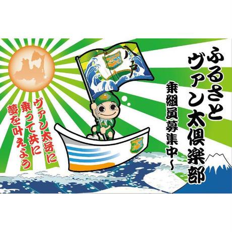 ふるさとヴァン太倶楽部 【イカ墨コース】