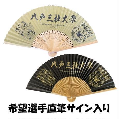 【100本限定】八戸三社大祭300年EDITION 高級ヴァンラーレ扇子 希望選手直筆サイン入り