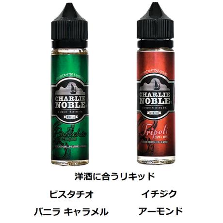 ★お試しサイズ10ml★ 洋酒に合う!タバコ&ナッツにピスタチオ・イチジク♪Charlie Noble E-Liquid
