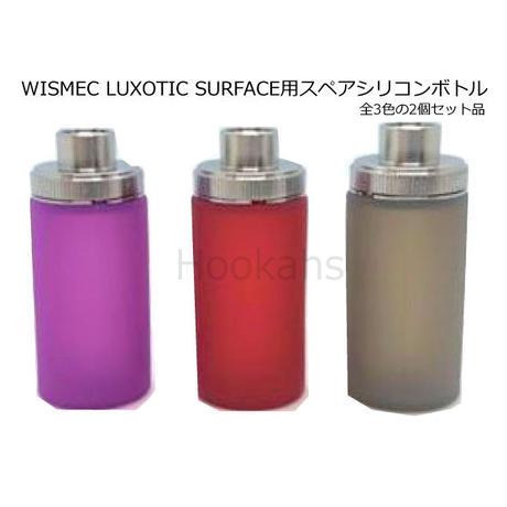 Wismec luxotic Surface 交換ボトル 6.5ml 2個セット
