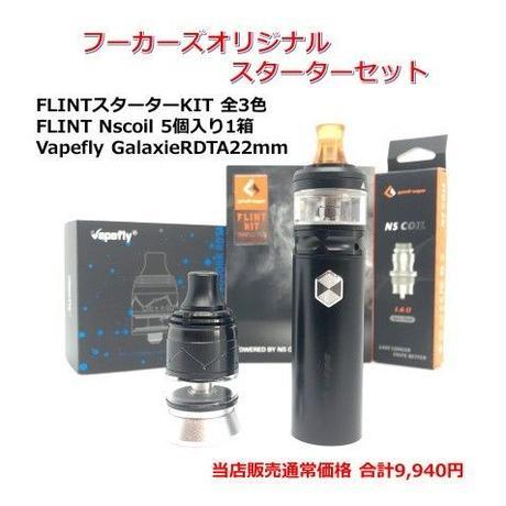 GEEK VAPE FLINT AIO KIT × Vapefly Galaxies RDTA 22mm