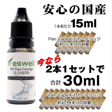 【 11種類から選べる2本セット 】国産 eswell Penvape Cartridge リキッド 15ml ×2本 30ml