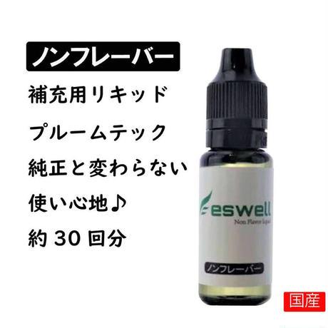 eswell プルーム再生セット 3タイプから選べる補充リキッド6本(90ml)付!