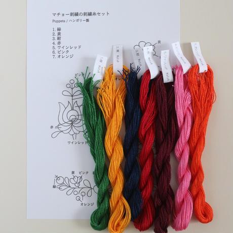 マチョー刺繍の刺繍糸セット