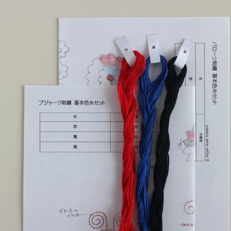 パローツとブジャークの刺繍糸セット