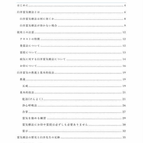 病気のための霊気療法の手引き 約90ページ