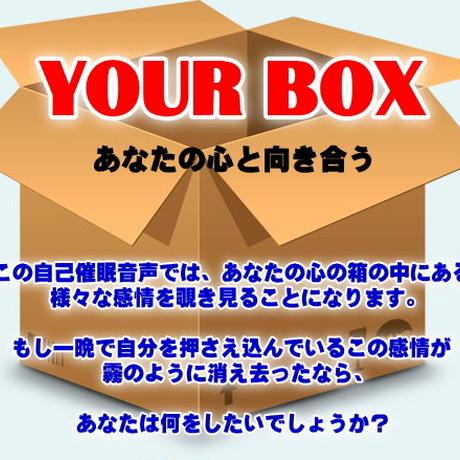ユアボックス〜あなたの心と向き合う〜 自己催眠音声 【ダウンロード販売】