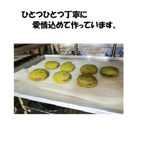 【5個】焼き和菓子・国産有機抹茶×米ぬかの粒あん包み