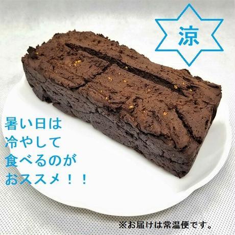 米粉×豆腐パウンドケーキ・濃厚ガトーショコラ