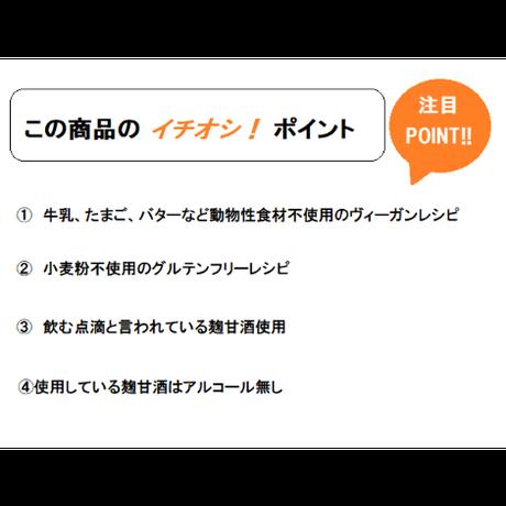 米粉×甘酒・ナッツフリーのスイートポテトケーキ