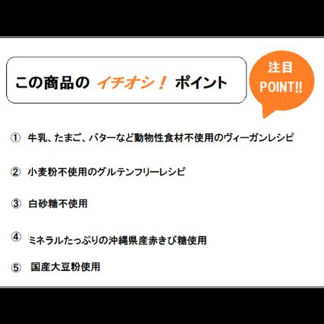 【4個】国産人参★大豆粉焼きドーナツ