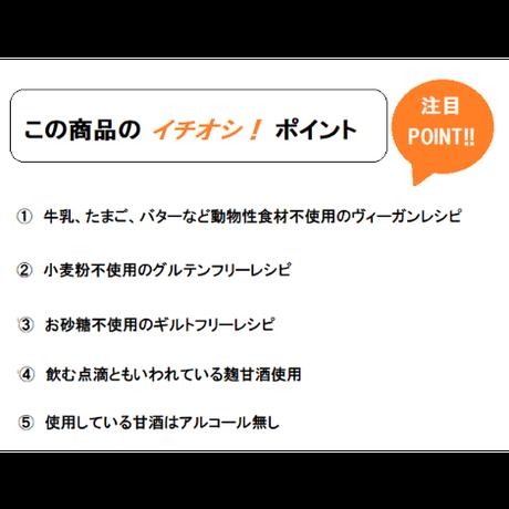 ギルトフリー砂糖不使用・甘酒×大豆粉パウンドケーキ(エスニック)