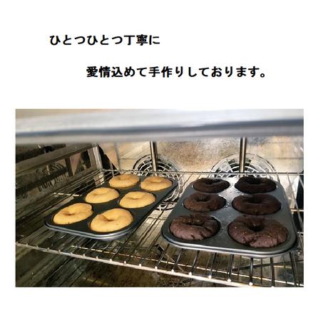 【18個】ヴィーガン&グルテンフリー大豆粉焼きドーナツお買い得セット