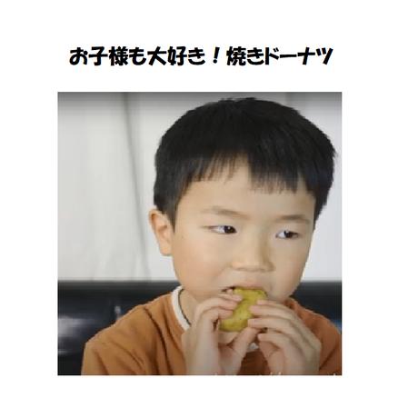 【3種・5個】砂糖不使用・ギルトフリー大豆粉焼きドーナツ