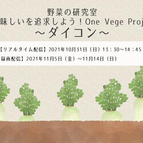【録画配信】野菜の研究室 美味しいを追求しよう!One Vege Project~ ダイコン~